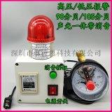 壓力報 器 高低壓力報 器 氣壓氣體報 器