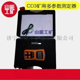 济宁山能工矿供应CD3型多种气体测定器