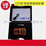 濟寧山能工礦供應CD3型多種氣體測定器