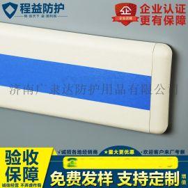 医院走廊防撞带PVC护墙板养老院铝合金医用防撞条