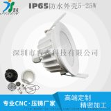LED筒灯外壳 压铸纯铝散热器 白色喷粉处理工艺