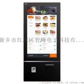 智百川ZBC-C1自助点餐机 自助结算收银机