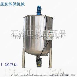 石家庄晟航不锈钢液体搅拌罐电加热反应釜溶解罐厂家