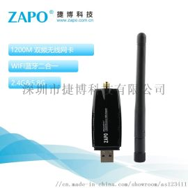 ZAPO品牌 W97-2DB RTL8822BU 无线WIFI网卡+蓝牙4.1适配器