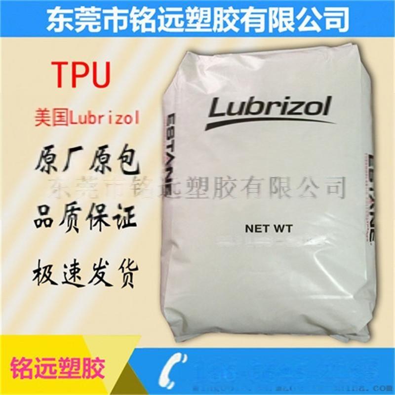 TPU E1175A12W 无卤阻燃 耐高温