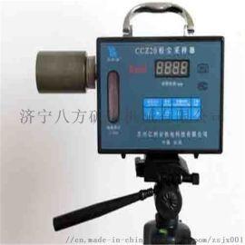 厂家直销CCZ20型矿用粉尘采样器