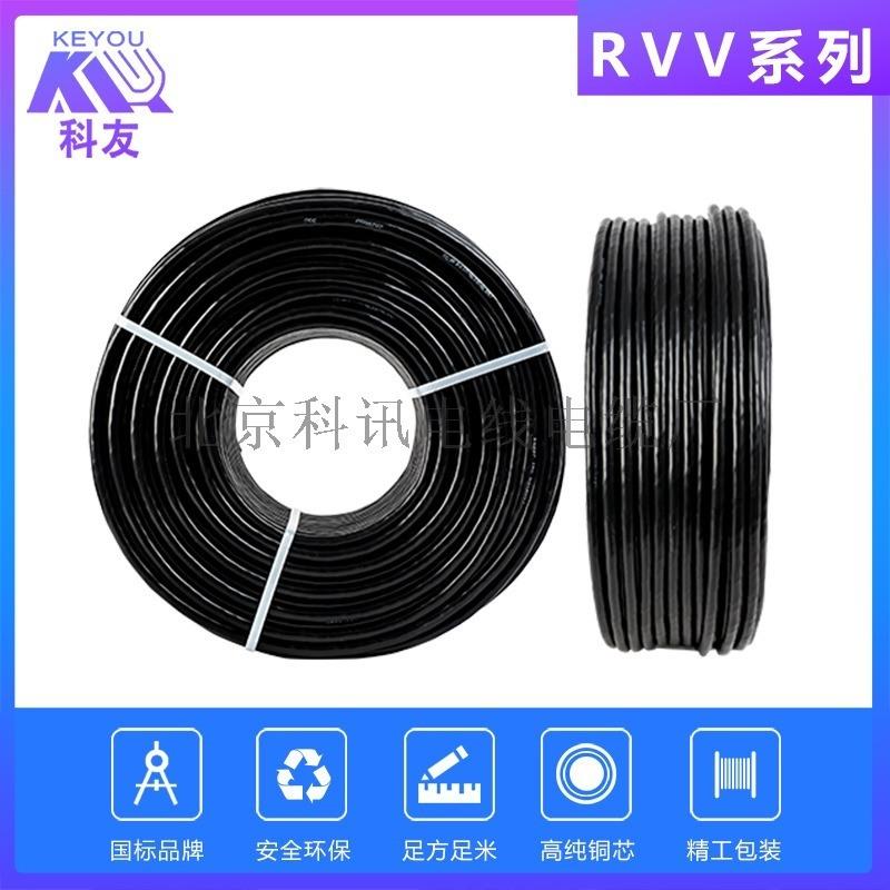 北京科讯线缆RVV3X1.5电源线护套线电线电缆