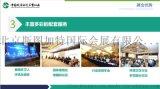 2019中國國際城市固廢處理展覽會