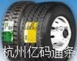 背标轮胎胶标签 轮胎胶不干胶印刷