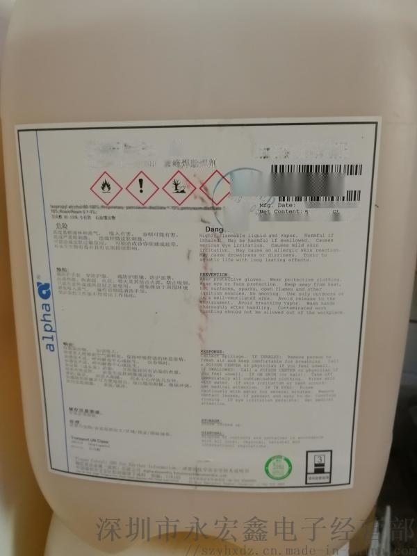 阿爾法無鉛無滷助焊劑EF-6808HF