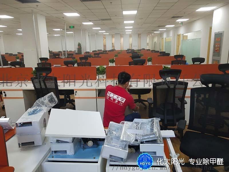 北京新装修办公室除甲醛化大阳光除甲醛公司