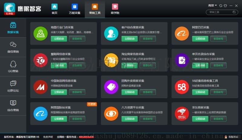 鄭州有靠譜的大資料營銷系統嗎?