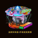 新款迪斯科游乐设备_40人疯狂迪斯科转盘_大型游乐场设备厂家