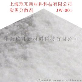 PET纺丝级炭黑分散剂JW-001改善流动性光泽度