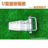 U型座热销 集装箱专用配件铰链板 门铰链