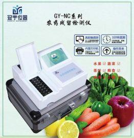 GY-NC16农药残留测试仪