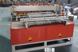 云南怒江钢筋焊网机/数控钢筋焊网机厂家供货