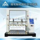 纸箱抗压强度和堆码试验机/纸箱抗压测试机