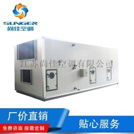直接蒸发式全新风空调机组 组合式直膨式空调系统