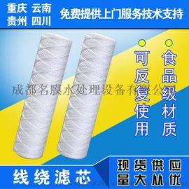 成都滤芯,四川线绕滤芯厂家,水处理PP棉滤芯直销