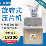 广州德工ZP-9B加强型旋转式压片机 人参粉压片机