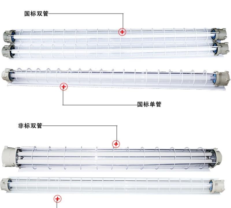 【隆业**】 led隔爆型防爆荧光灯