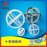 塑料PP、RPP、CPVC十字球形環填料廠家直銷