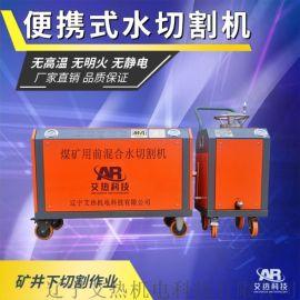QSM-4.8-15-BF煤矿用水切割机租售