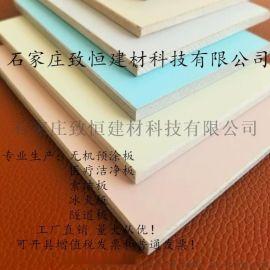 冰火板防火板装饰板隧道板硅酸钙板无机预涂板