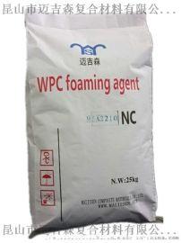 迈吉森MSA-2210 PVC颗粒发泡剂 颗粒发泡剂MSA-2210 注塑颗粒发泡剂MSA-2210 环保 迈吉森供应商