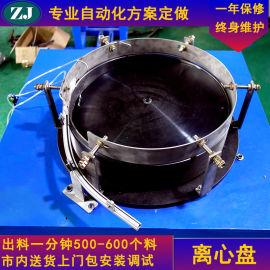 离心振动盘 螺丝振动盘 自动送料机 震动盘厂家