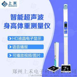 上禾便携式电子测量身高体重测量仪 SH-200G