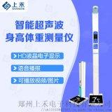 上禾攜帶型電子測量身高體重測量儀 SH-200G