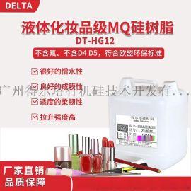 化妆品级液体MQ硅树脂