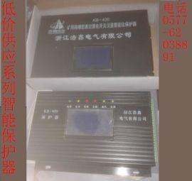 低价销售浙江KB-400馈电开关智能化保护器