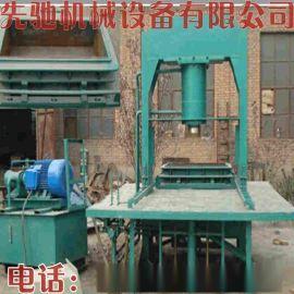 郑州先驰机械厂家直销售后无忧路沿石压力机