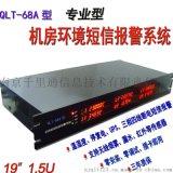千裏通QLT-68A機房環境遠程報警系統