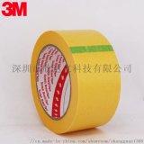 3M244黃色美紋紙膠帶 汽車噴塗遮蔽高溫和紙膠帶