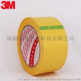 3M244黄色美纹纸胶带 汽车喷涂遮蔽高温和纸胶带