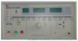 LK2675系列泄漏电流测试仪