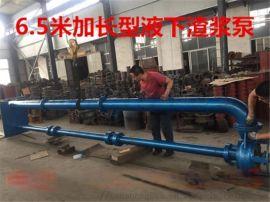 隔爆型液下渣浆泵-防爆式立式抽沙泵