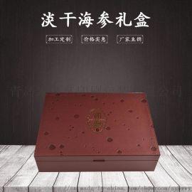 海参包装定制 海参盒  皮盒