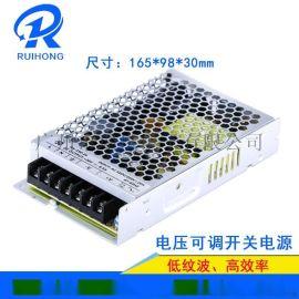 150W开关电源 AC220v转DC24V可调电压