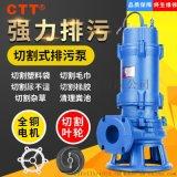 1.5千瓦污水切割式排污泵 铰刀排污泵 切割泵厂家