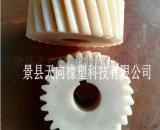 傳動齒輪尼龍塑料齒輪圓柱齒輪減速齒輪傳動塑料齒輪