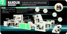 全自动整卷垃圾袋制袋机(LS-800 900 1000 1200型)