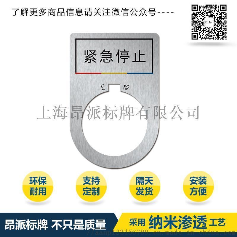 開關按鈕電源指示牌‖儀器箱按鈕標牌‖電力箱標牌