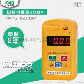 **便携式甲烷报警器制造商