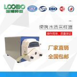 LB-8000B 攜帶型水質採樣器 水質採樣蠕動泵