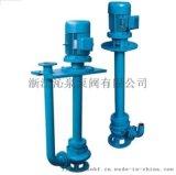 浙江沁泉 YW型單管/雙管立式長軸液下排污泵